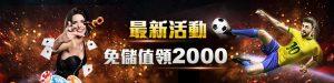 淘金娛樂城-免儲值領2000